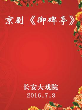 京剧《皇家碑亭》于7月3日在长安大剧院上演。