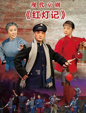 2016年1月1日,梅兰芳大剧院将上演现代京剧《红灯记》