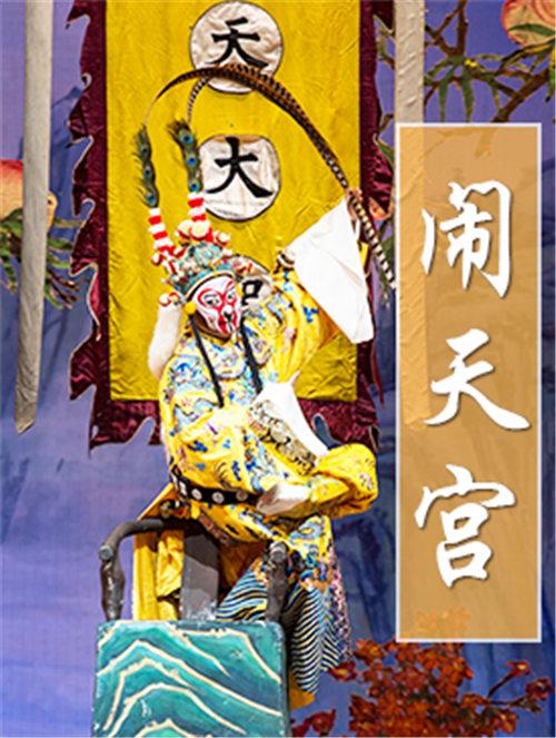 梅兰芳剧院上演京剧《天宫》,庆祝6月1日