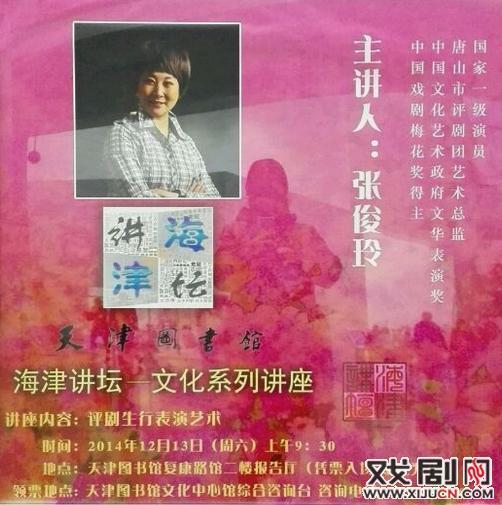 """12月13日,张军领老师去天津教""""平剧盛兴表演艺术"""""""