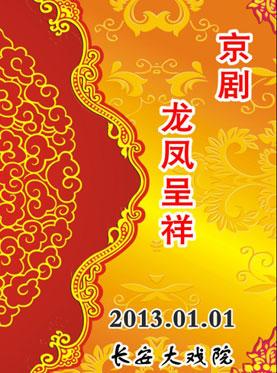 长安大剧院今天上演了京剧《龙凤盛世》。