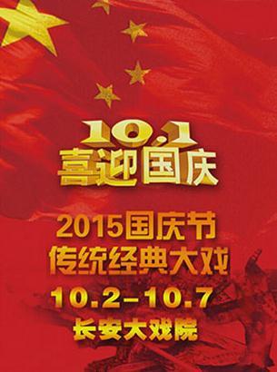 长安大剧院10月2日(日场)京剧《大国保谭黄陵二公瑾》