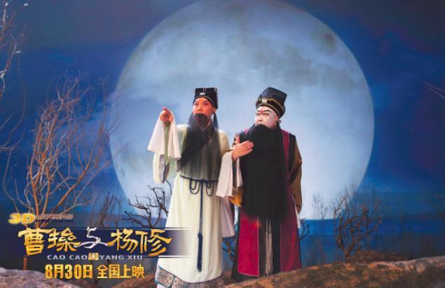 3D全景京剧电影《曹操与杨修》上映