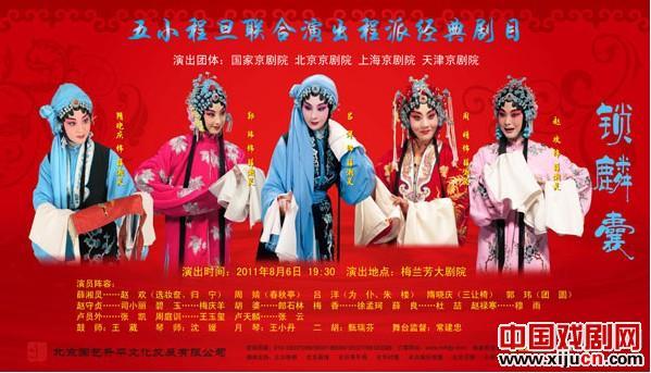 五个小程丹共同表演了程派的经典剧目《索林胶囊》