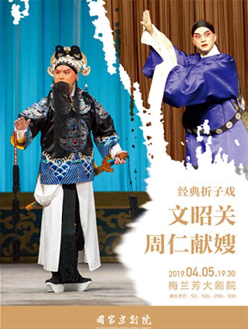 梅兰芳大剧院上演的《文昭关》和《周人献嫂》