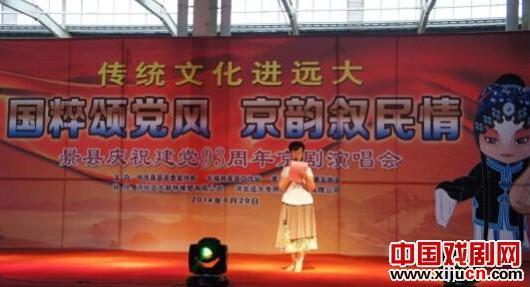 """泾县京剧音乐会""""国粹赞党的作风、京韵和舆情叙事"""""""