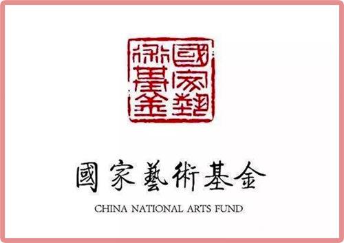 国家艺术基金2019年度艺术人才培养资助项目《晋剧表演人才培养》报名规则