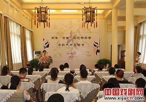 海峡两岸北京-苗剧艺术研究营