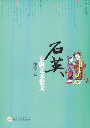 《应时京剧散文》出版