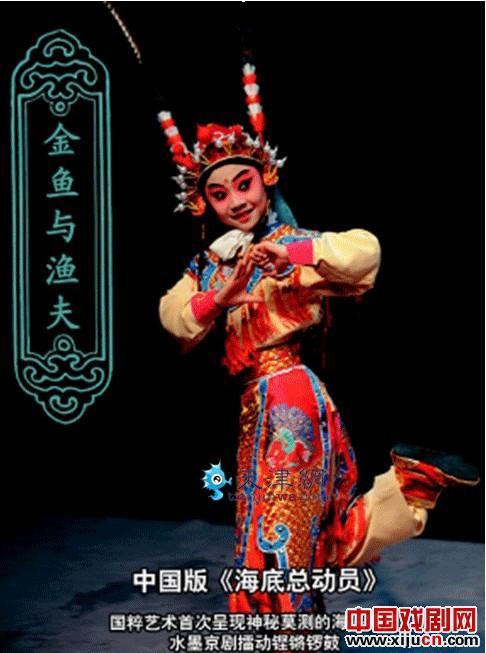 童话京剧《金鱼与渔夫》国庆演出