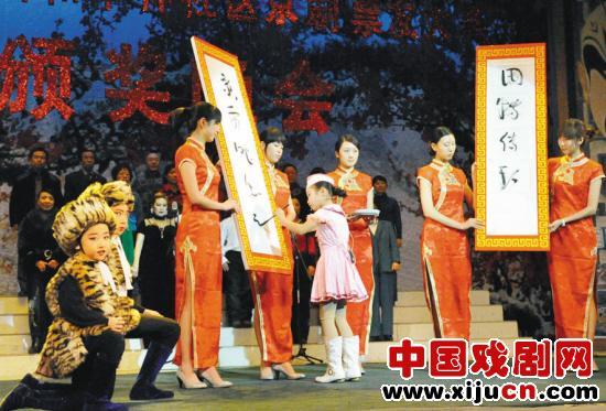 """沈阳首届""""和平杯""""京剧选拔赛颁奖仪式"""