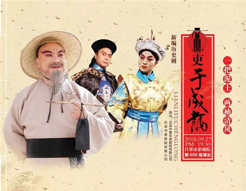 10年来,京剧《连理于成龙》已经上演了600次