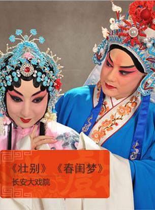 1月3日,长安大剧院上演了京剧《庄别》、《春闺梦》和《齐杰玉堂春》。