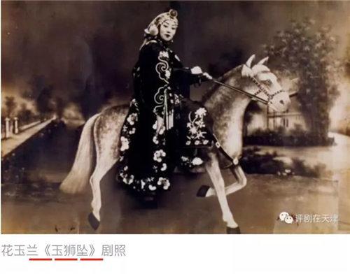 鞠萍著名艺术家在20世纪30年代创作的古老传统戏剧《玉狮吊坠》