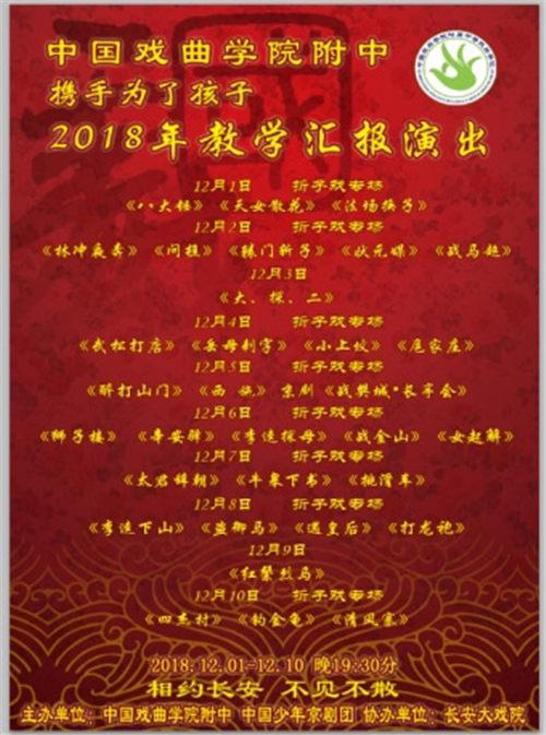 京剧《林冲夜奔》、《打柴》、《辕门砍柴》、《顶尖学者媒体》和《马超》在长安大剧院上演。