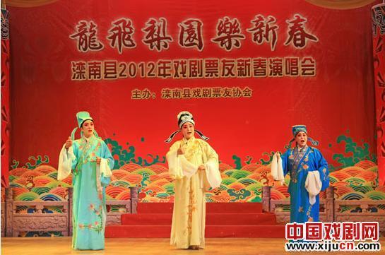 河北省滦南县2012戏剧粉丝春季音乐会