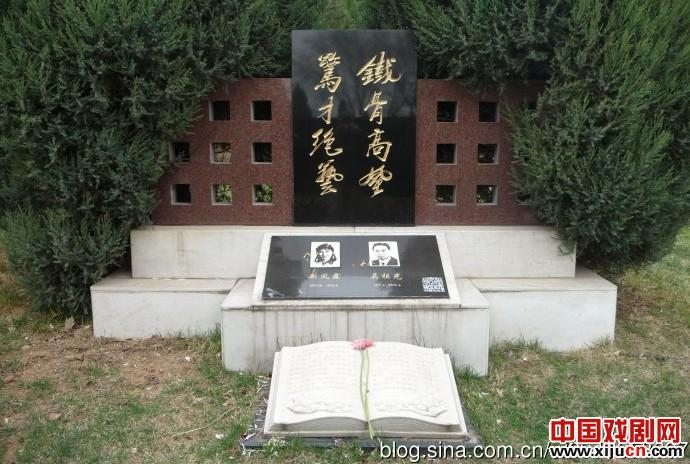 新夏风和吴祖光墓