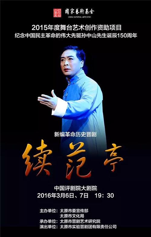 新晋歌剧《续樊婷》将在中国鞠萍剧院大剧院上演。