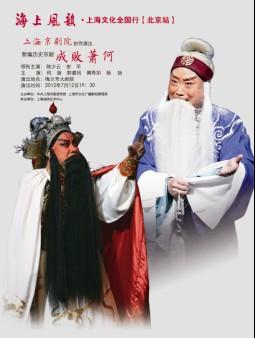 2012年7月上海京剧表演时间表