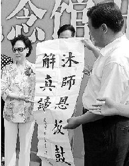 京剧大师荀惠生纪念馆开幕