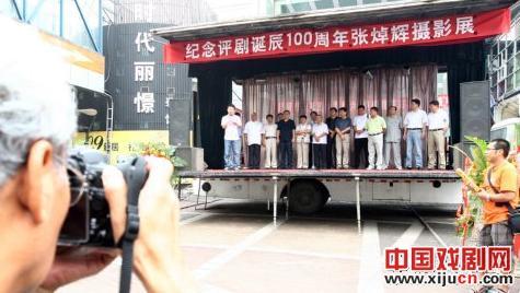 张朝晖纪念平举诞辰100周年摄影展