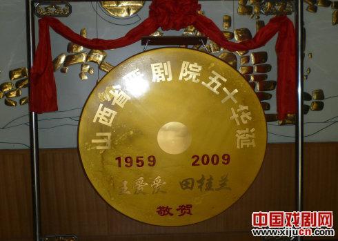 隆重纪念丁果仙诞辰100周年和晋剧诞生50周年