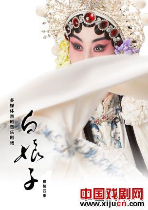 多媒体京剧音乐剧《白娘子:爱情的四季》