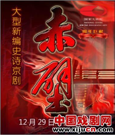 京剧《赤壁》于29日播出。
