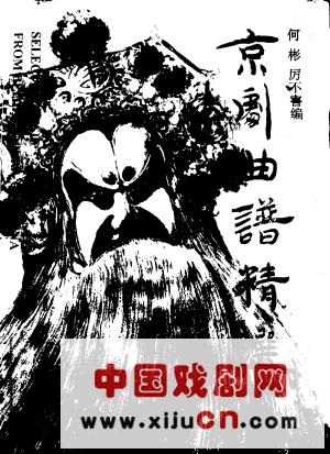 冈山昭和大学孔子学院首次举办京剧表演
