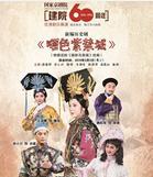 国家京剧剧院成立60周年之际,上演了一部新的京剧《蜀色紫禁城》