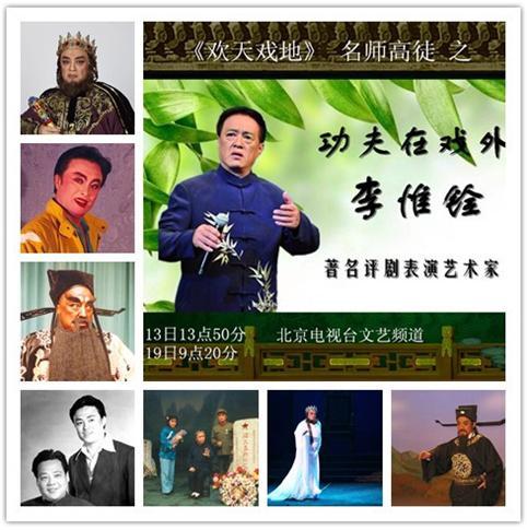 田桓·Xi·迪的著名评论家李卫全