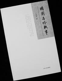 中国著名歌剧演员轶事