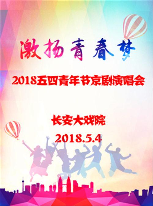 """""""激发青春梦想""""2018年五四青年节京剧音乐会"""
