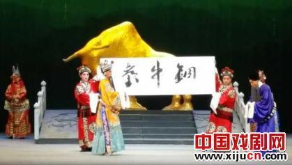 陕西京剧院的《铜牛》