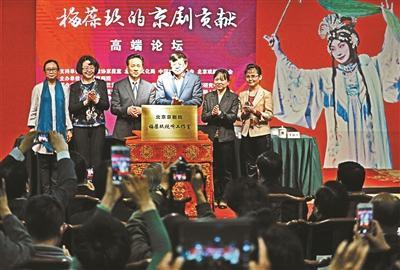 梅宝九向北京京剧剧院捐赠音频