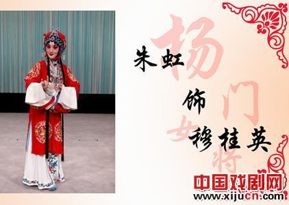 传统经典戏剧《杨门女将军》今晚将在梅兰芳大剧院上演。