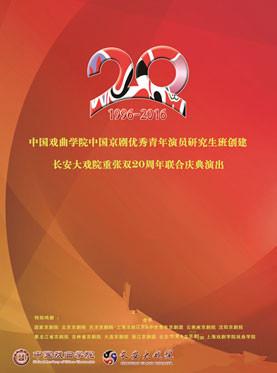 10月3日,长安大剧院上演了京剧《朱连斋》和《索林胶囊》