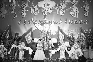 吉林省京剧剧院与CPPCC会员联欢晚会《春天的和谐》