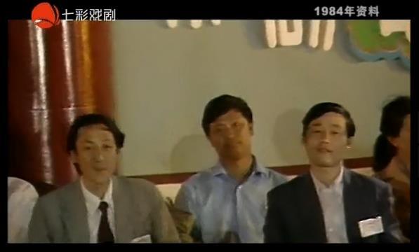 1984年南北著名京剧演员晚会