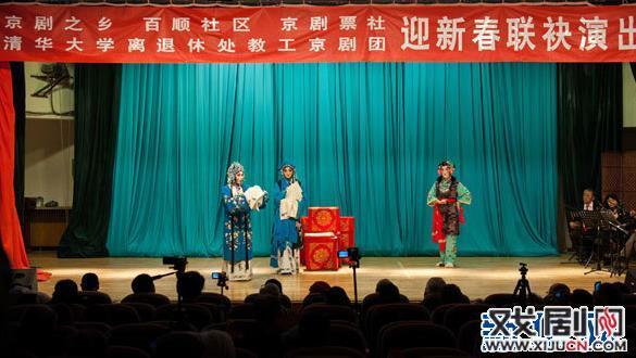 百事顺遂京剧票号代理处和清华大学工作人员京剧代理处联合举办春节联欢晚会