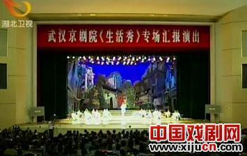 京剧《生活秀》有很强的真实感