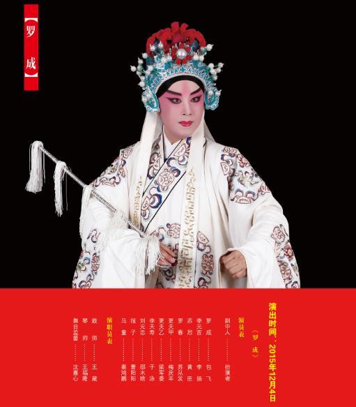 12月4日,长安大剧院上演了京剧《罗城》