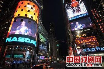 京剧《赤壁》出现在纽约时代广场的大屏幕上