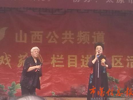 晋剧表演艺术家吴忠、阎惠珍、孙红丽、杨林升等在饮马公园表演。