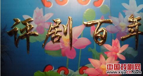 庆祝平剧百年庆典,共创美好明天