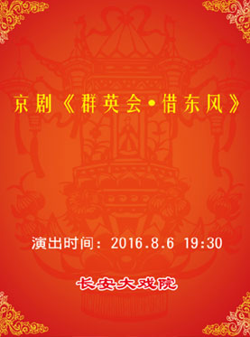 京剧《乘东风见英雄》于8月6日在长安大剧院上演。
