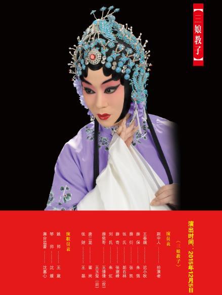 12月5日,长安大剧院上演了京剧《三娘神》