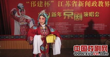 """江苏省政界宗教界2011年""""戴春林杯""""京剧音乐会"""