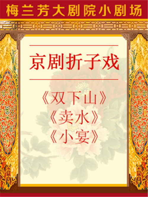 """京剧折纸""""双山""""、""""卖水""""和""""萧炎"""""""