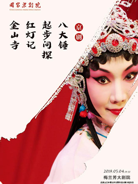 京剧折纸戏《八锤》、《寻根》、《大红灯笼高高挂》和《金山寺》上演。